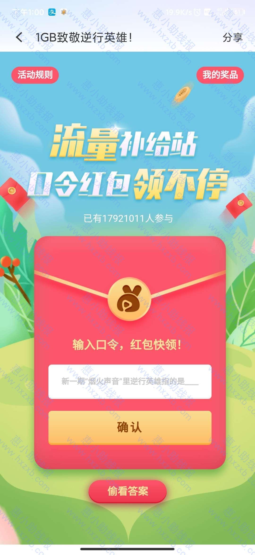 粤享5G领1g四小时