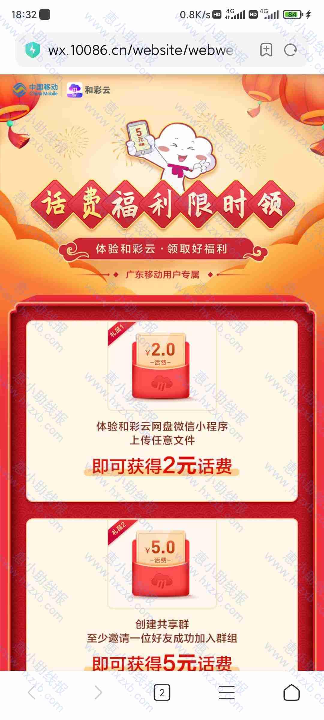 [话费]中国移动送话费