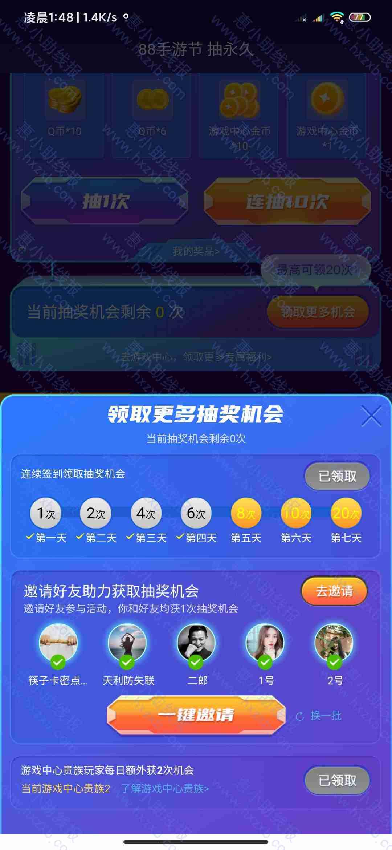 QQ游戏中心88手游节抽奖