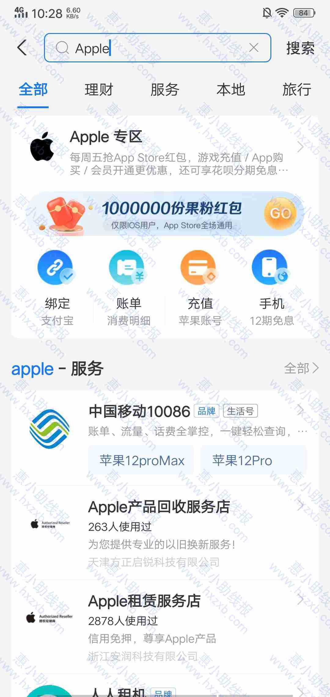 苹果用户支付宝抽消费券