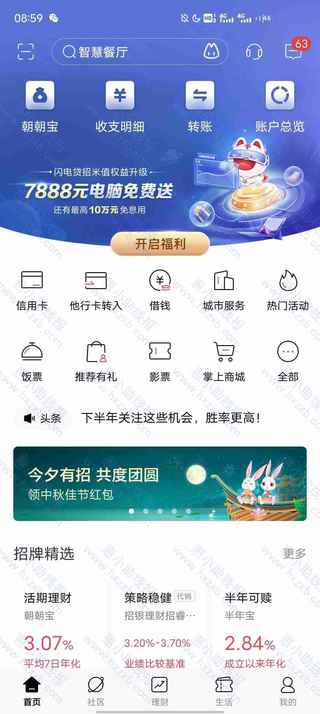 招商银行app中秋活动