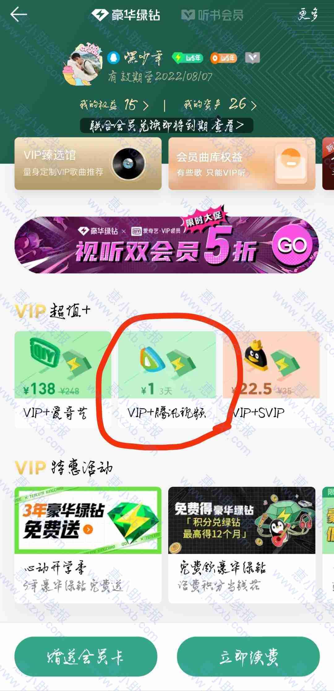 必得QQ音乐会员+腾讯视频会员9天
